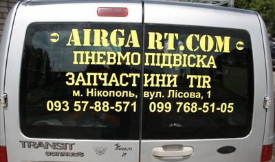 Автозапчасти и пневмоподвеска для грузовиков,  Никополь - main